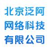 北京泛阿網絡科技有限公司