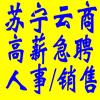 濮阳苏宁云商有限公司