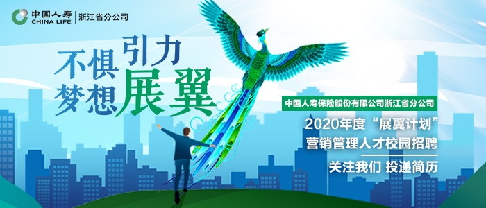 http://special.zhaopin.com/Flying/Society/20190930/13532533_15103128_ZL29170/