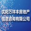 沈阳万祥丰房地产信息咨询有限公司