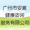 广州市安宣健康咨询服务有限公司