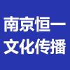 南京恒一文化传播有限公司