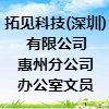 拓见科技(深圳)有限公司惠州分公司
