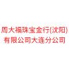 周大福珠宝金行(沈阳)有限公司大连分公司