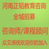 河南正韬教育咨询有限公司