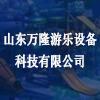 山东万隆游乐设备科技有限公司