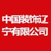 中国装饰辽宁有限公司