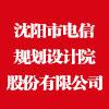 沈陽市電信規劃設計院股份有限公司