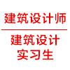 普华善筑(北京)建筑设计顾问有限公司