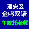 许昌市建安区金鸣双语