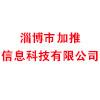 淄博市加推信息科技有限公司