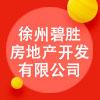 徐州碧勝房地產開發有限公司