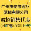 广州市安济医疗器械有限公司