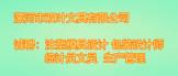 https://company.zhaopin.com/CZ260704930.htm