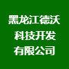 黑龙江德沃科技开发有限公司