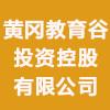 黃岡教育谷投資控股有限公司