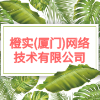 橙實(廈門)網絡技術有限公司