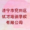 济宁市兖州区优才培训学校有限公司