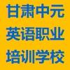 甘肅中元英語職業培訓學校