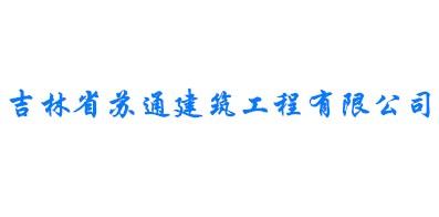 吉林省苏通建筑工程有限公司