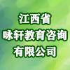江西省詠軒教育咨詢有限公司