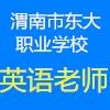 渭南市東大職業學校