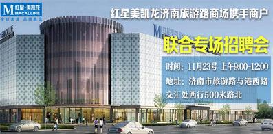 上海紅星美凱龍品牌管理有限公司濟南分公司