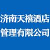 濟南天禧酒店管理有限公司