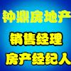 許昌鐘鼎房地產經紀有限公司
