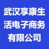 武漢享康生活電子商務有限公司