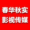江西春華秋實影視傳媒有限公司