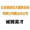 北京前景遠大國際咨詢有限公司唐山分公司