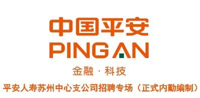 中國平安人壽保險股份有限公司蘇州中心支公司