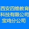 西安四維教育科技有限公司寶雞分公司