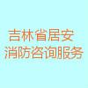 吉林省居安消防咨詢服務有限公司