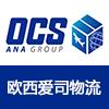 歐西愛司物流(上海)有限公司寧波分公司