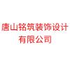 唐山銘筑裝飾設計有限公司