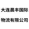 大連晨豐國際物流有限公司
