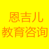 漯河市恩吉兒教育咨詢有限公司