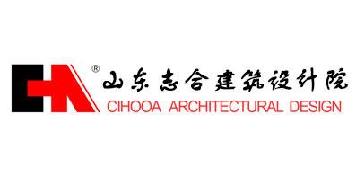 山東志合建筑設計院有限公司