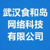 武漢食和島網絡科技有限公司