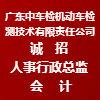 廣東中車檢機動車檢測技術有限責任公司