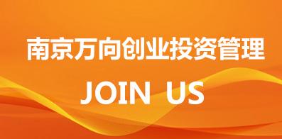 南京萬向創業投資管理有限公司