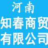 河南知春商貿有限公司