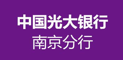 中國光大銀行股份有限公司南京分行
