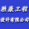 河北勝康工程設計有限公司