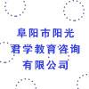 阜陽市陽光君學教育咨詢有限公司