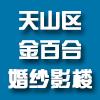 烏魯木齊市天山區金百合婚紗影樓