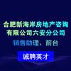 合肥新海岸房地產咨詢有限公司六安分公司