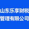 山東樂享財稅管理有限公司